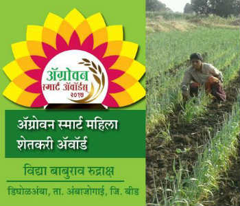 Rural Women Involvement & Empowerment In Farming